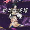 【FEH】新英雄召喚・暁風舞う学び舎が参戦!