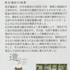 自衛隊家族会(10)     清水みなと祭り旅行・登呂遺跡と博物館見学(4)