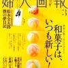 「婦人画報」で壺屋の和菓子が紹介されました!!