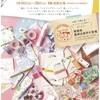 *3/14-20阪急 文具の博覧会✉️Part1「手紙で思いを届ける」*