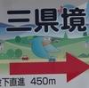 群馬県・栃木県・埼玉県を3歩で行ける「三県境!」に行ってきました!