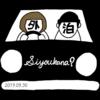 絵日記 2019.09.30