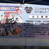 あまちゃんロケ地「北三陸駅」