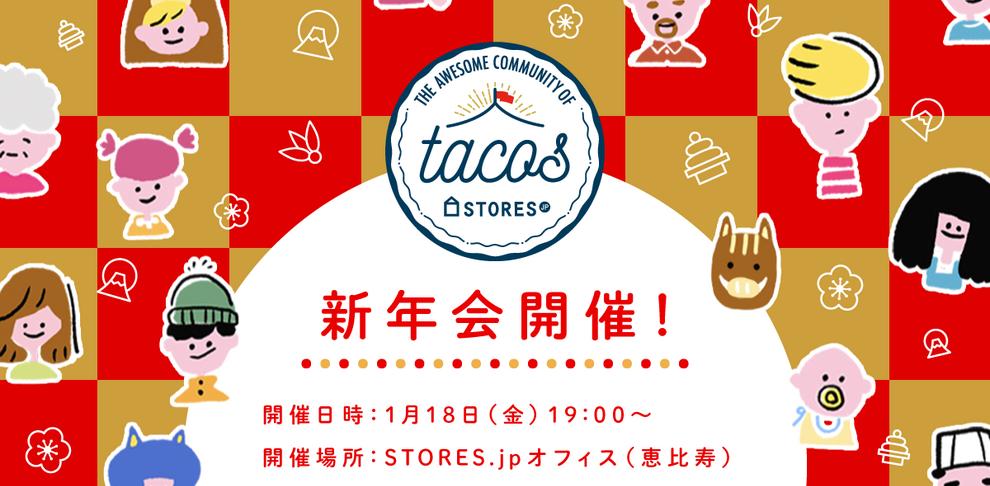 【2019年1月18日(金)開催!】TACOS新年会2019に参加してみませんか?