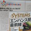 日経SYSTEMS新連載はじまりました