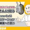 #45:kintoneエバンジェリスト 久米さんに伺う、kintone Café・コミュニケーション・アプリ構築への想い