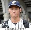 阪神新人選手Check Ⅱ