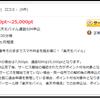 【げん玉】楽天モバイル契約で2500円分ポイントゲット!
