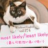 【週末英語#274】可能性が高い=十中八九は「most likely」、可能性が低いは「least likely=unlikely」