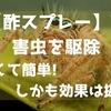 【酢スプレー】で害虫を駆除 ~安くて簡単!しかも効果は抜群!~