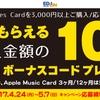 エディオンでiTunesカード10%増量キャンペーン開催中 (2017年5月7日まで)