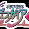 魔界戦記ディスガイア6 評価・レビュー【Switch】