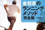 ランニングの勉強をしたので、早く走りたい!!!