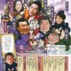 大阪■11/25■天神寄席11月席「嫉妬・悋気・焼餅」