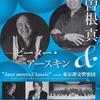 臨時号・コンサート感想「Jazz meets Classic」(1)