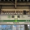 《駅探訪》【JR東日本】今日から品川と田町の隣の駅は・・・