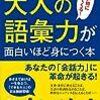 正しい日本語を使いこなせているだろうか~『大人の語彙力が面白いほど身につく本』
