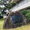 万葉歌碑を訪ねて(その173)―奈良県香芝市下田西 中央公民館前庭―万葉集 巻二 一六五