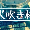 火吹き棒【キャンプ道具】〜便所のハエの絵〜