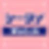 2020/12/24(木)の出来事
