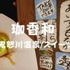 鬼怒川温泉に珈琲茶屋「珈香和(ここわ)」2017年の秋にオープンしたぞ