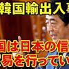 ★韓国経済を支えてきた日本の3つの保証「通貨保証」「銀行信用状の発行」「通貨スワップ」