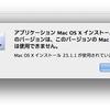 古いMacのソフトを新しいMac上で動かしたいとき ~SheepShaverを使ってSuperPaintを動かす~