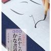 伝統の雅と流暢な筆跡の作品を多数収録した、美しい文字「新装版 これからのかな書道」