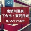 【日光/鬼怒川駅弁まとめ】27個!東武線3駅で購入できるお弁当あつめたぞ【2020年更新】