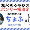 あべろぐラジオ11月度スポンサーに『ちょふ(@chofu0112)』様の就任が決定しましたよー!