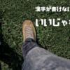 スマホによる「漢字忘れ」はまったく問題ではない~漢字が書けない、いいじゃないか!~