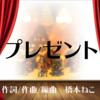 【新曲】プレゼント