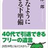 20代30代の文系総合職の正社員が今すぐ読むべき自己啓発書 |『好きなように生きる下準備』中川淳一郎