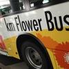 kmフラワーバスの最終日にお邪魔しました