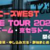 ジャニーズWESTコンサートツアー2020+東京ドーム・京セラドーム大阪Wドームライブ開催決定!|会場・申し込み方法・詳細まとめ