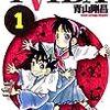 【YAIBA】魅力・あらすじ・登場人物を第1巻から8巻までネタバレ紹介!