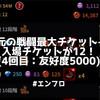 【エンドレスフロンティア】種族ショップで4度目の『次元の戦闘最大チケット+2』達成!入場チケットが12に!