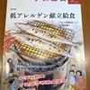 『 #学校給食#全国学校給食協会#大阪#箕面市#低アレルゲン給食 』