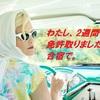 【体験談】合宿で自動車の講習を受けてから免許を取った話。出会い、雰囲気、内容など。