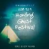 音楽と怪談とキャンプ 【Howling Ghost Festival】開催決定!!