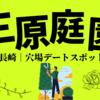 【長崎】三原庭園|世界一の庭園は眺めも最高で雲海も?新たな穴場デートスポット発掘!