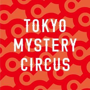 【感想】東京ミステリーサーカスに行って感じたこと(TMC)