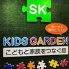 KIDS GARDEN 大きな室内遊戯施設 室内でおもいっきり体を動かせる 親子で夢中になれる施設