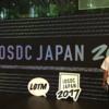 iOSDC Japan 2017にメドレーが協賛しました