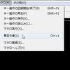 秀丸マクロと強調表示定義ファイルの設定
