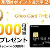 オリコカードのポイントサイトの過去最高額は!?13300円か!?待つべきサイトを選出!