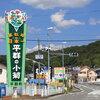 道の駅、比較的近場の奈良で旅行気分、野菜の買い出し、名所めぐりも気軽にどうぞ!