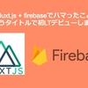 「Nuxt.js + firebaseでハマったこと」というタイトルで初LTデビューしました