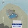 森沢明夫の『虹の岬の喫茶店』を読んだ