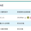 【PONEY】 31日間無料見放題! dtvチャンネル新規無料会員登録で140,000pt(1,400円 )!